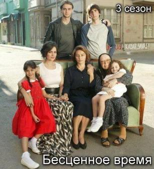 турецкие сериалы бесценное время 3 сезон