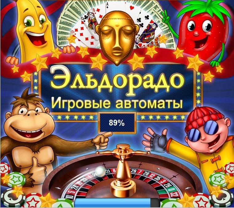 kazino-eldorado-onlayn-igrovye-avtomaty-58455-large