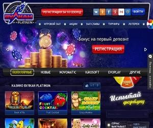 Настоящий официальный сайт Вулкан Платинум